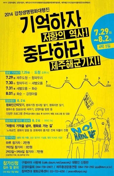 2014 강정평화대행진