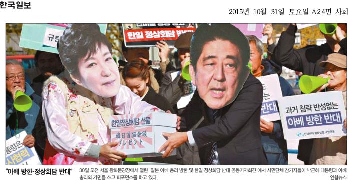 """20151031_한국일보(사진)"""" 아베 방한·정상회담 반대""""__a24면_121420"""