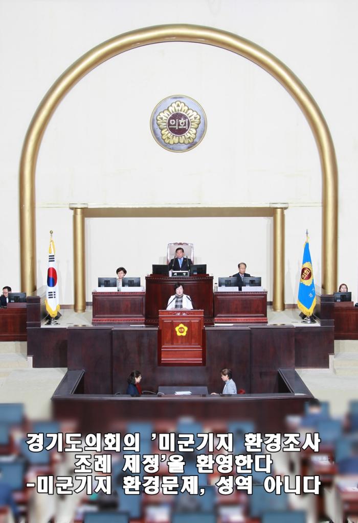 경기도의회