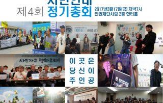 총회웹자보-최종