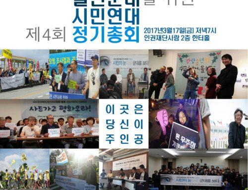 [알림] 열린군대를위한시민연대 제4차 총회가 열립니다.