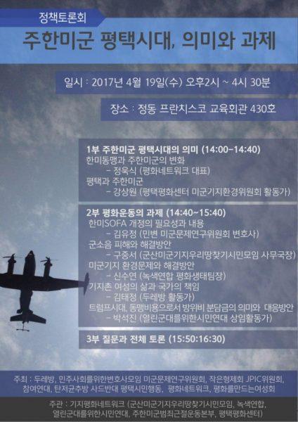 20170419 토론회 웹자보 (최종)