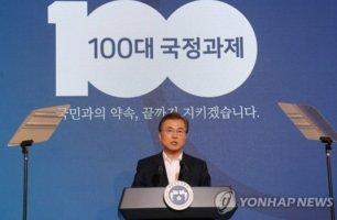 100대 국정과제 - 문재인