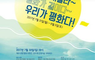 2017 제주대행진 포스터 - 메인