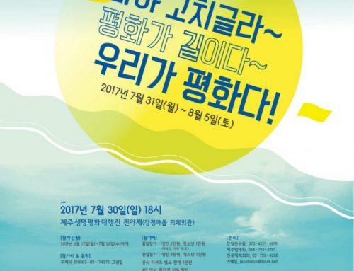 [2017년 7월 12일] '평화야 고치글라' 2017 제주 생명평화대행진 -평화가 길이다 우리가 평화다- 서울 기자회견 소식 및 참가 안내
