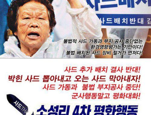 [알림] 소성리 4차 평화행동 – 사드 막고 평화 지키는 평화버스 함께 타요!-