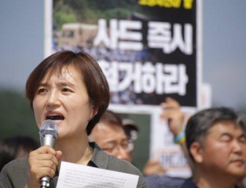 [2017년 9월 8일] 문재인 대통령이 약속했던 민주주의는 어디에 있는가 -문재인정부의 폭력적 사드 추가 배치 강행 규탄 기자회견-