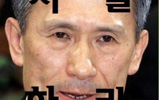 김관진 처벌