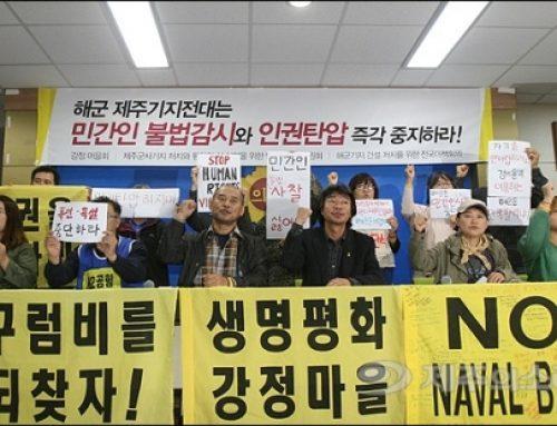 [2017년 10월 17일] -해군제주기지전대는 민간인 불법 감시와 인권탄압 중단하라!