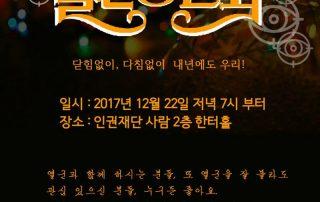 20171222 열군 송년회 웹자보-복희