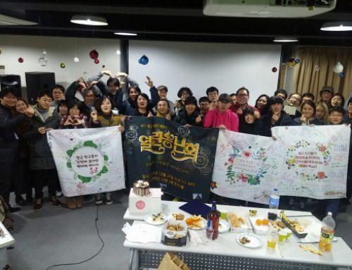[2017년 12월 22일] 열군 열린 송년회 -닫힘없이, 다침없이! 내년에도 우리 함께 해요^^ –