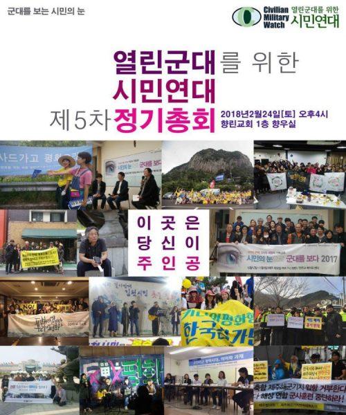 20180224 총회 웹프스터-웹용