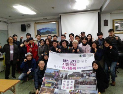 """[2018년 2월 25일] 열군의 뉴스레터 제129호 """"평화의 작은 구석을 메워가는 열군을 바라며"""" 외"""