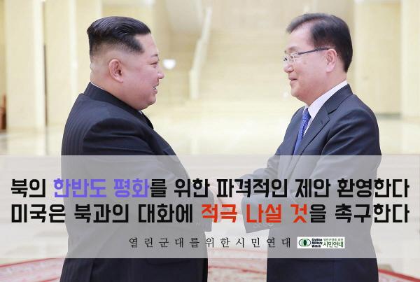 대북특사-성명서-사진