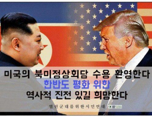 [2018년 3월 10일] -미국의 북미정상회담 수용 환영한다, 한반도 평화 위한 역사적 진전 있길 희망한다-