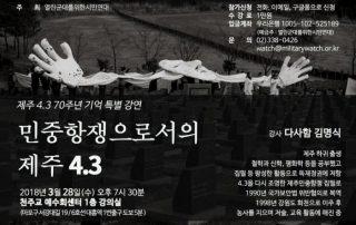 20180328 제주43특별강연 웹자보