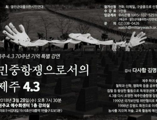 [알림] 제주 4,3 70주년 기억 특별 강연 -민중항쟁으로서의 제주 4,3- (강사:김명식 선생님)