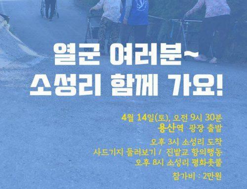 """[알림] """"열군 여러분~ 소성리 함께 가요~"""" (2018년 4월 14일 9시 30분 용산역 광장)"""