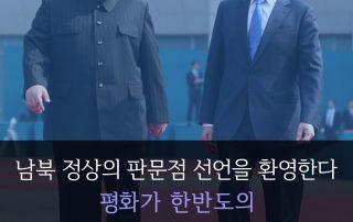20180427_남북정상회담성명