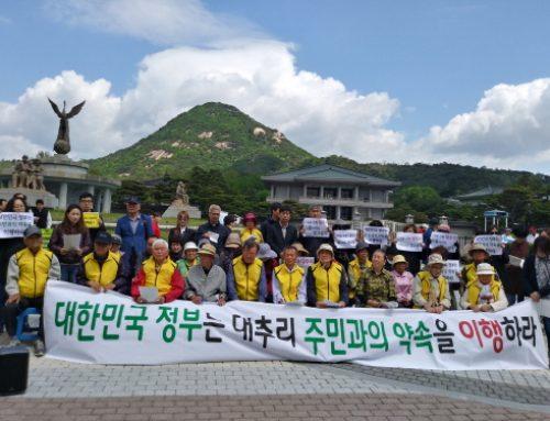 [2018년 5월 3일] -정부는 대추리 주민과의 약속을 이행하라!
