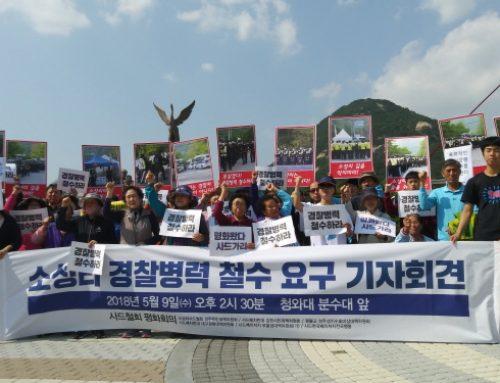 """[2018년 5월 9일] """"주민 생존 위협하는 경찰은 소성리에서 떠나라!"""" -소성리/김천/원불교/전국행동 등 연대 항의 행동-"""
