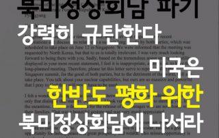 20180525_북미정상회담-파기-규탄-웹자보