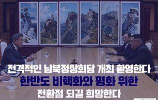 20180527_남북정상회담-성명