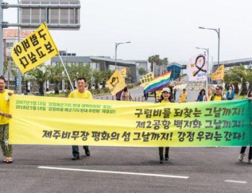 [2018년 5월 18일] 강정 싸움 11년, '강정마을 해군기지 반대주민회 재결성!' -구럼비 되찾는 그날까지 우리는 간다!!-