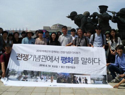 [2018년 6월 16일] 2018 박래군과 함께하는 전쟁기념관 다시보기 -전쟁기념관에서 평화를 말하다- (해설 정리 사진글)