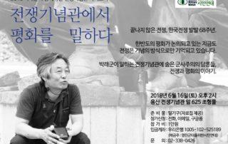 수정됨_2018-전쟁기념관-다시보기-웹자보5