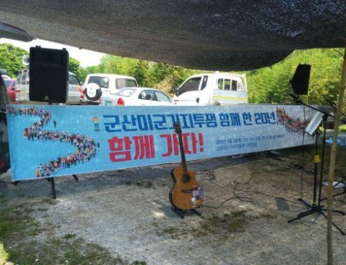 """[2018년 6월 3일]열군의 뉴스레터 제143호 – """"'힘을 통한 평화'라는 거짓말 -군산미군기지투쟁 20년에 부쳐-"""" 외"""