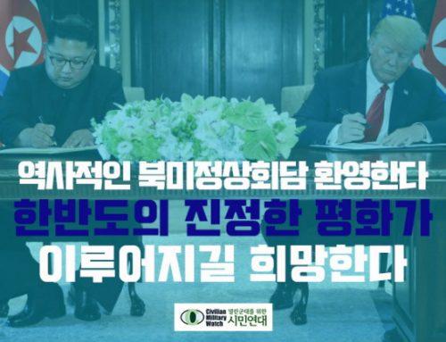 [2018년 6월 12일] -역사적인 북미정상회담 환영한다, 한반도의 진정한 평화가 이루어지길 희망한다-