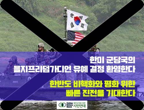 [2018년 6월 19일]  한미 군당국의 UFG 유예 결정 환영한다, 한반도 비핵화와 평화 위한 빠른 진전 기대한다!