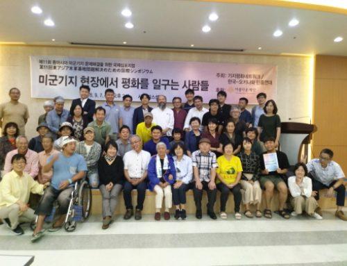 [2018년 9월 5일~9일] 제11회 동아시아 미군문제 해결을 위한 국제심포지엄 개최 및 한국, 일본, 오키나와 평화활동가 교류와 연대 행사 -미군기지 현장에서 평화를 일구는 사람들- (사진글)