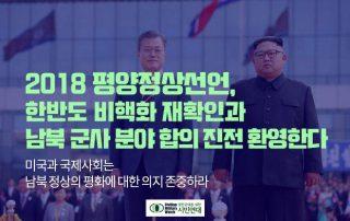 20190919 평양정상선언 성명 웹자보