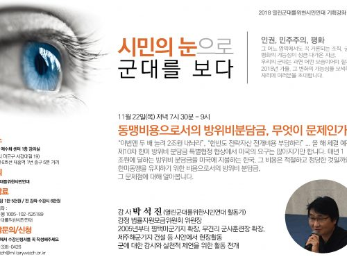 [알림]2018 열군의 연속기획강좌 마지막 강좌  11월 22일(목) 저녁 7시 30분 / 천주교 예수회센터