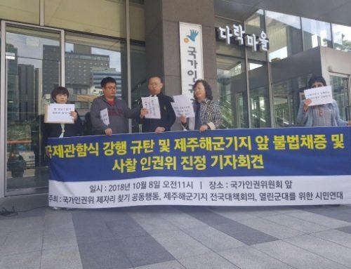 [2018년 10월 8일] -관함식 강행이 불러온 인권침해에 눈감지 않을 것이다!